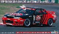STP タイサン GT-R (スカイライン GT-R BNR32 Gr.A仕様 1993 JTC)
