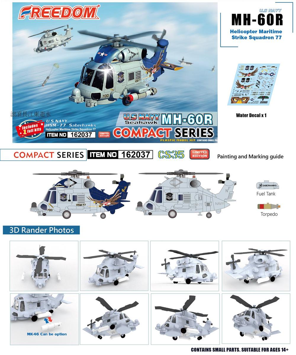 アメリカ海軍 MH-60R シーホーク HSM-77 セイバーホークスプラモデル(フリーダムモデルコンパクトシリーズNo.162037)商品画像_1