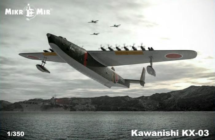 川西 KX-03 飛行艇プラモデル(ミクロミル1/350 艦船モデルNo.350-040)商品画像