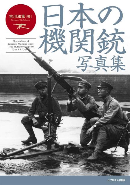 日本の機関銃 写真集本(イカロス出版ミリタリー関連 (軍用機/戦車/艦船)No.0958-8)商品画像