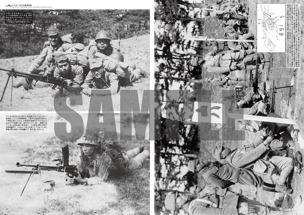 日本の機関銃 写真集本(イカロス出版ミリタリー関連 (軍用機/戦車/艦船)No.0958-8)商品画像_2