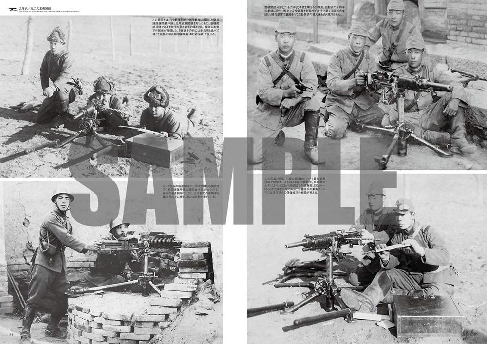 日本の機関銃 写真集本(イカロス出版ミリタリー関連 (軍用機/戦車/艦船)No.0958-8)商品画像_3