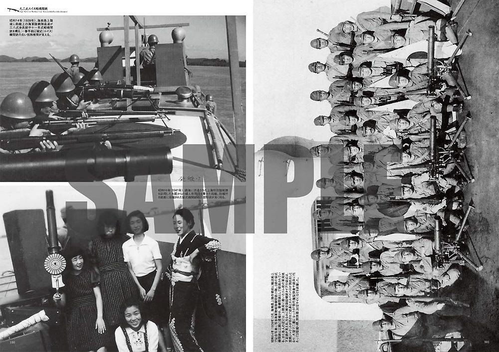 日本の機関銃 写真集本(イカロス出版ミリタリー関連 (軍用機/戦車/艦船)No.0958-8)商品画像_4