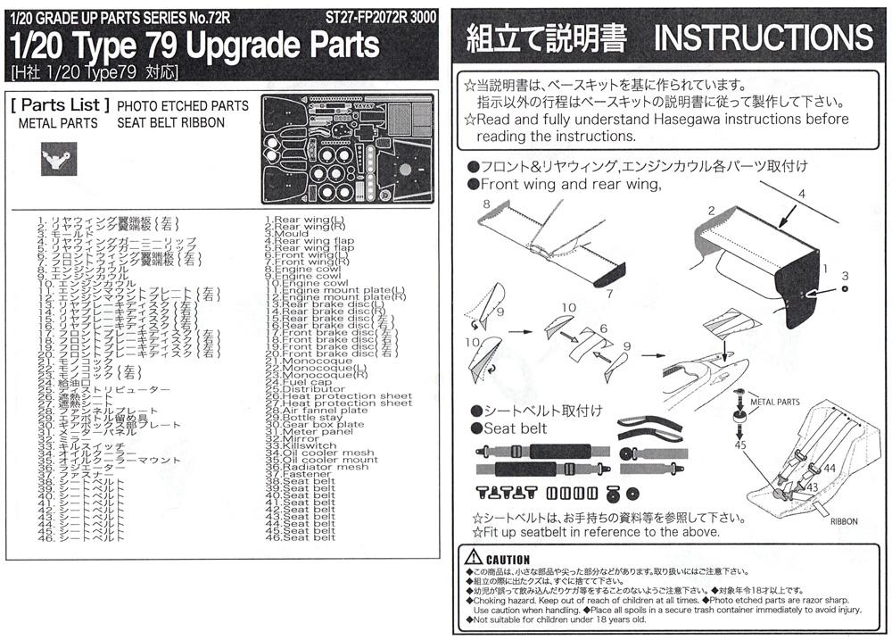 ロータス Type79 グレードアップパーツエッチング(スタジオ27F-1 ディテールアップパーツNo.FP2072R)商品画像_1