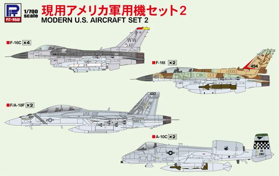 現用アメリカ 軍用機セット 2プラモデル(ピットロードスカイウェーブ S シリーズNo.S059)商品画像