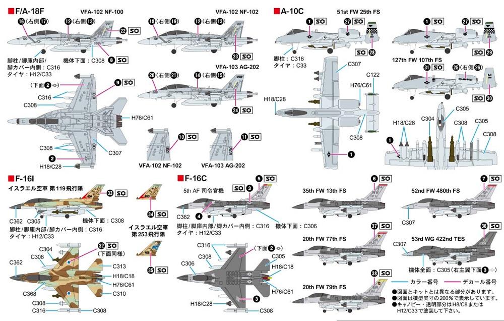 現用アメリカ 軍用機セット 2プラモデル(ピットロードスカイウェーブ S シリーズNo.S059)商品画像_1