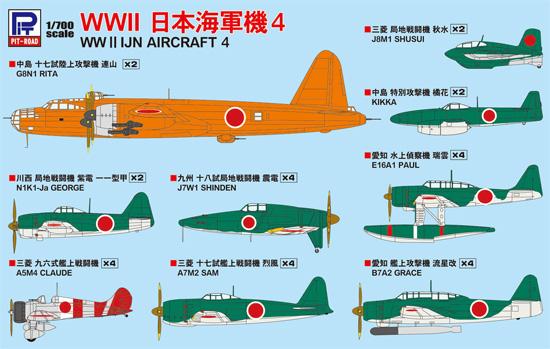 WW2 日本海軍機 4プラモデル(ピットロードスカイウェーブ S シリーズNo.S057)商品画像