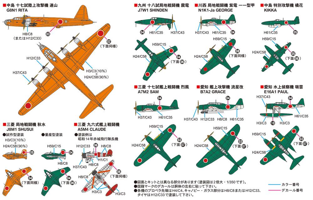 WW2 日本海軍機 4プラモデル(ピットロードスカイウェーブ S シリーズNo.S057)商品画像_1