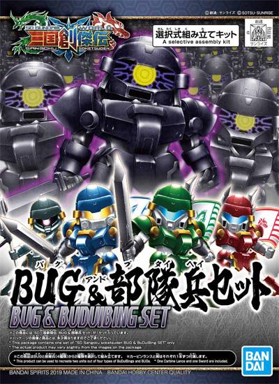 BUG & 部隊兵セットプラモデル(バンダイSDガンダム 三国創傑伝No.028)商品画像