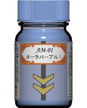 AM-01 オーラパープル 1塗料(ガイアノーツ聖戦士ダンバイン カラーNo.27301)商品画像