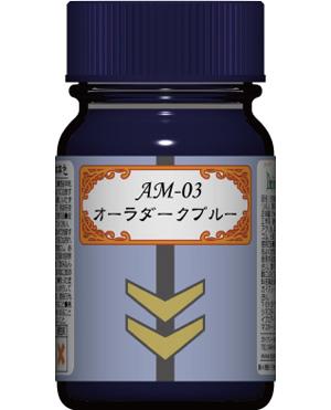 AM-03 オーラダークブルー塗料(ガイアノーツ聖戦士ダンバイン カラーNo.27303)商品画像