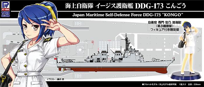 海上自衛隊 イージス護衛艦 DDG-173 こんごう 自衛官 長門佳乃 准海尉 第3種夏服 フィギュア付き限定版プラモデル(ピットロード1/700 スカイウェーブ J シリーズNo.J060F)商品画像