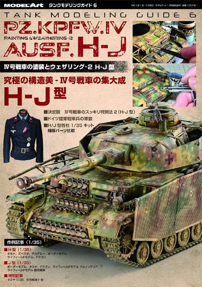 4号戦車の塗装とウェザリング 2 H-J型本(モデルアートタンクモデリングガイドNo.006)商品画像