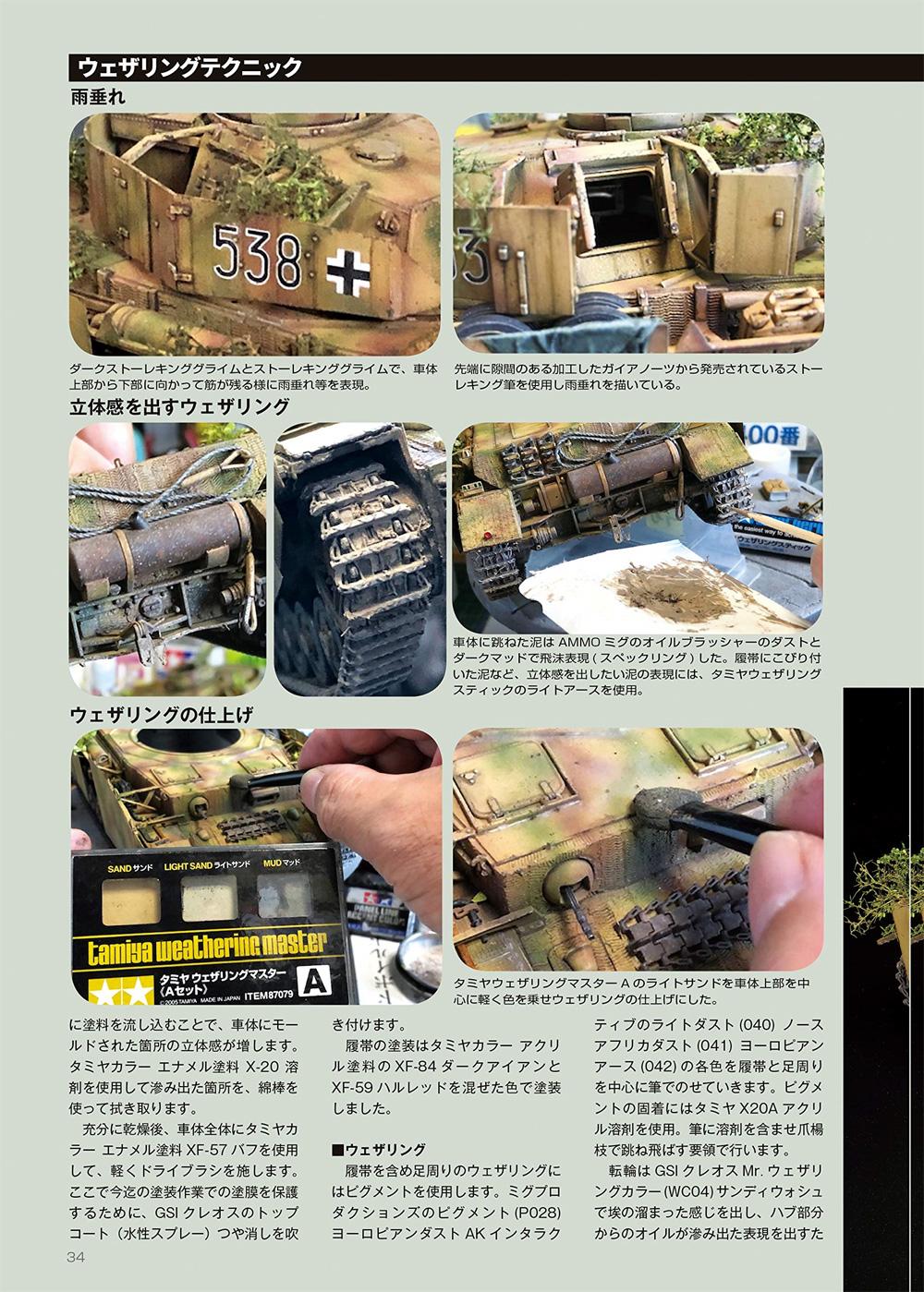 4号戦車の塗装とウェザリング 2 H-J型本(モデルアートタンクモデリングガイドNo.006)商品画像_2