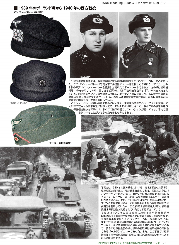 4号戦車の塗装とウェザリング 2 H-J型本(モデルアートタンクモデリングガイドNo.006)商品画像_4