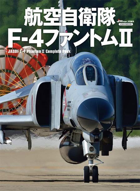 航空自衛隊 F-4ファントム 2本(イカロス出版ミリタリー関連 (軍用機/戦車/艦船)No.61857-55)商品画像