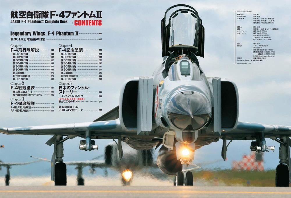 航空自衛隊 F-4ファントム 2本(イカロス出版ミリタリー関連 (軍用機/戦車/艦船)No.61857-55)商品画像_1