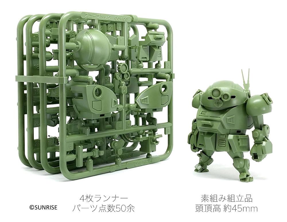 ATM-09-ST スコープドッグプラモデル(キャビコチョイプラNo.MIM-012-SD)商品画像_2