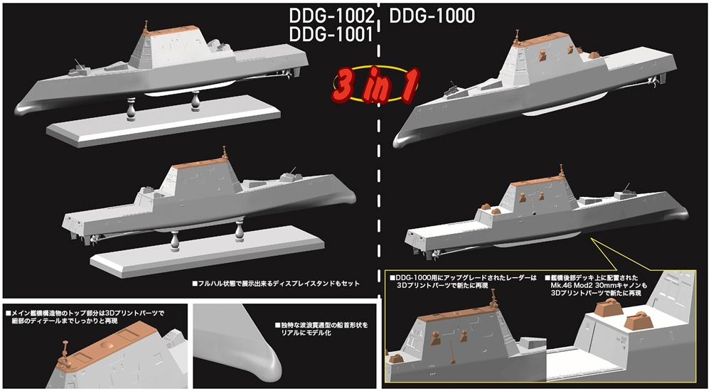 アメリカ海軍 ズムウォルト/マイケル・モンスーア/リンドン B. ジョンソン 3in1キットプラモデル(ドラゴン1/700 Modern Sea Power SeriesNo.7148)商品画像_2