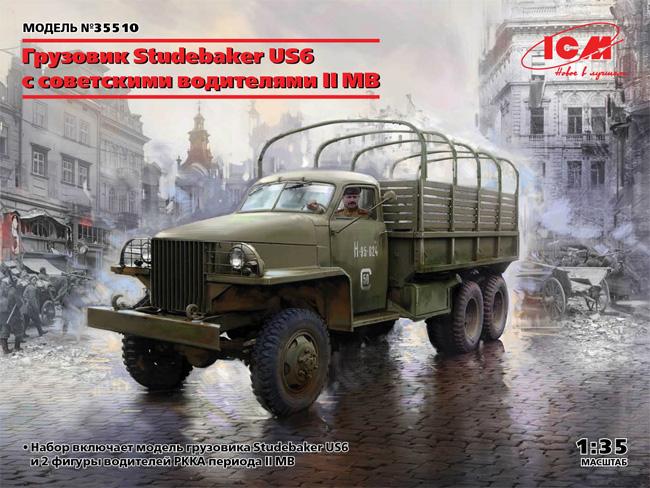 スチュードベイカー US6 カーゴトラック w/ソビエト ドライバープラモデル(ICM1/35 ミリタリービークル・フィギュアNo.35510)商品画像
