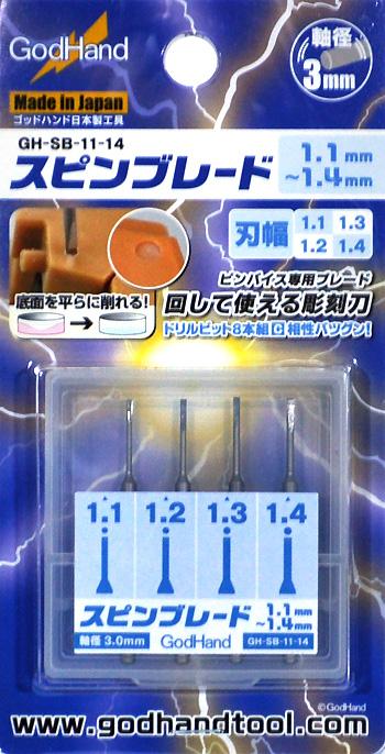 スピンブレード 1.1mm-1.4mmマイクロブレード(ゴッドハンド模型工具No.GH-SB-11-14)商品画像
