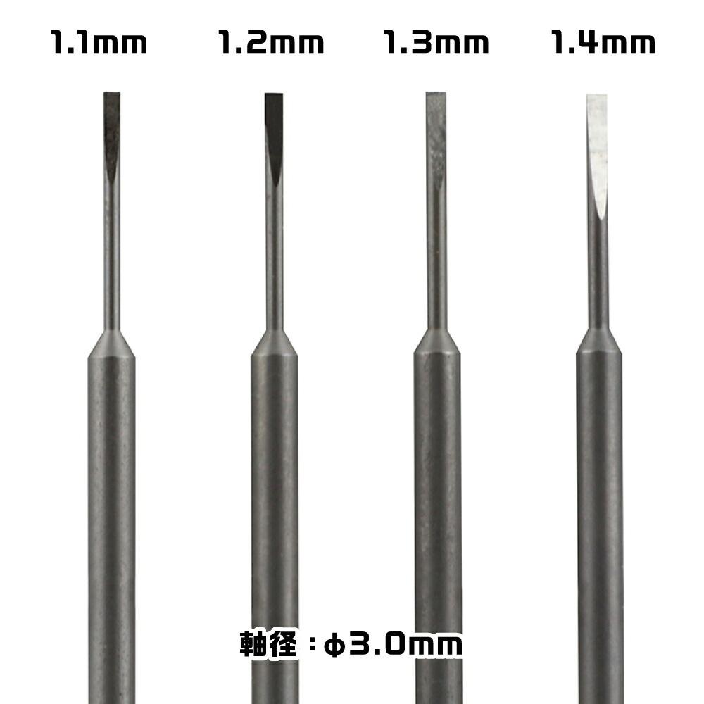 スピンブレード 1.1mm-1.4mmマイクロブレード(ゴッドハンド模型工具No.GH-SB-11-14)商品画像_2