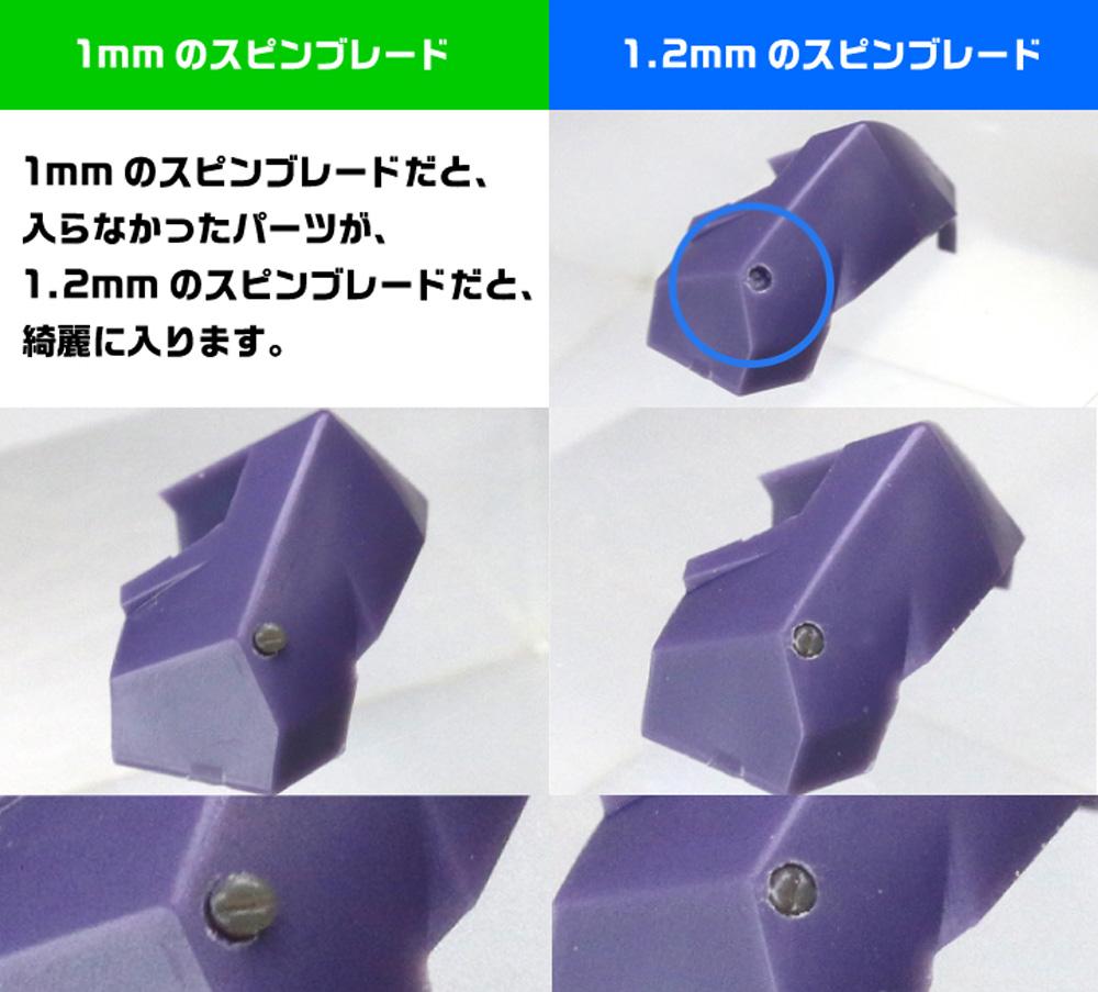 スピンブレード 1.1mm-1.4mmマイクロブレード(ゴッドハンド模型工具No.GH-SB-11-14)商品画像_3