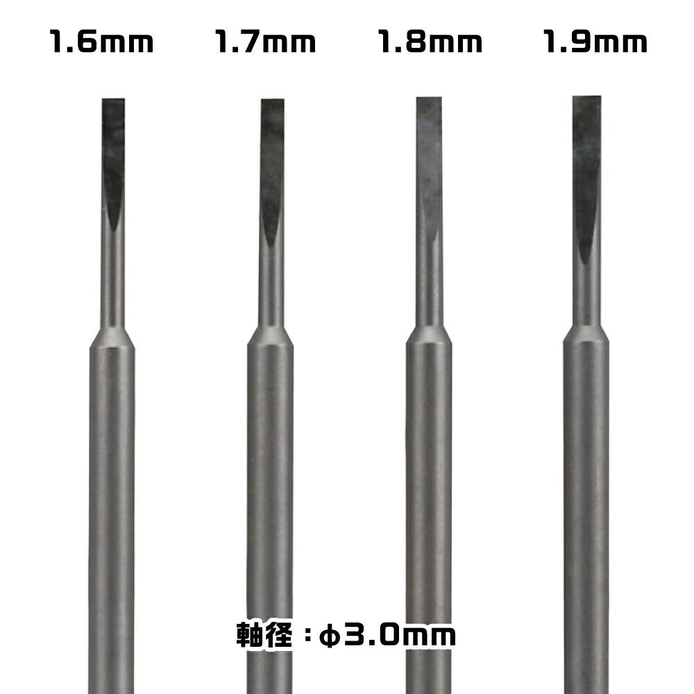 スピンブレード 1.6mm-1.9mmマイクロブレード(ゴッドハンド模型工具No.GH-SB-16-19)商品画像_2