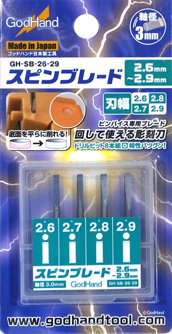スピンブレード 2.6mm-2.9mmマイクロブレード(ゴッドハンド模型工具No.GH-SB-26-29)商品画像