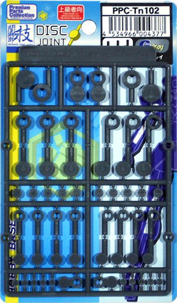 ディスクジョイント Gグレイジョイント(ホビーベース関節技No.PPC-Tn102)商品画像