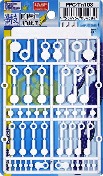 ディスクジョイント ピュアホワイトジョイント(ホビーベース関節技No.PPC-Tn103)商品画像