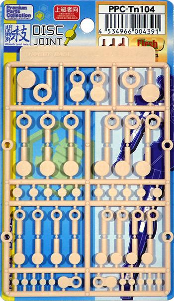 ディスクジョイント フレッシュジョイント(ホビーベース関節技No.PPC-Tn104)商品画像