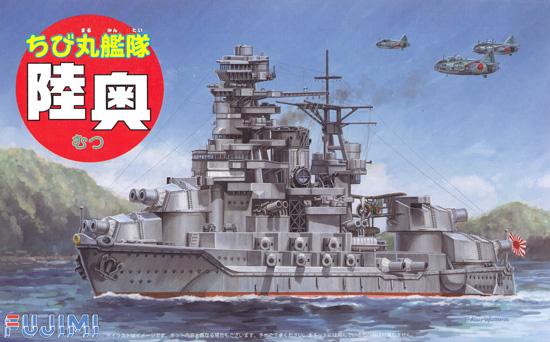 ちび丸艦隊 陸奥 特別仕様 エッチングパーツ付きプラモデル(フジミちび丸艦隊 シリーズNo.ちび丸-034EX-001)商品画像