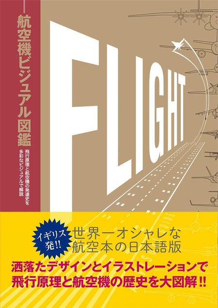 航空機ビジュアル図鑑本(イカロス出版旅客機 機種ガイド/解説No.0967-0)商品画像