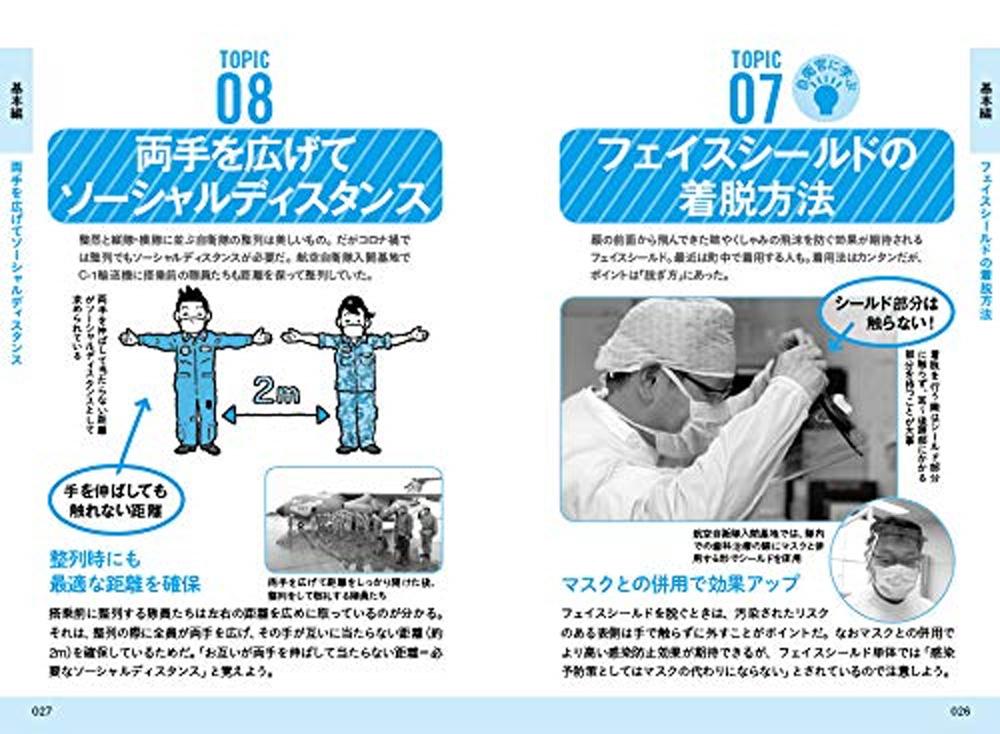 自衛隊 感染予防BOOK本(イカロス出版イカロスムックNo.0966-3)商品画像_1