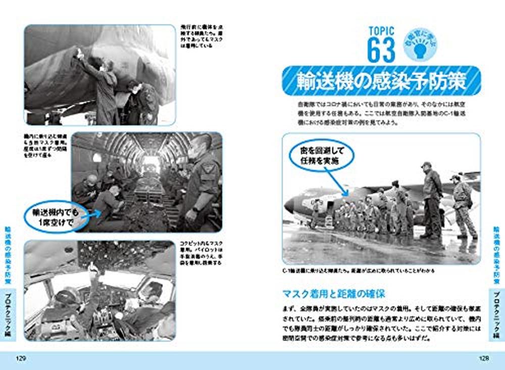 自衛隊 感染予防BOOK本(イカロス出版イカロスムックNo.0966-3)商品画像_4