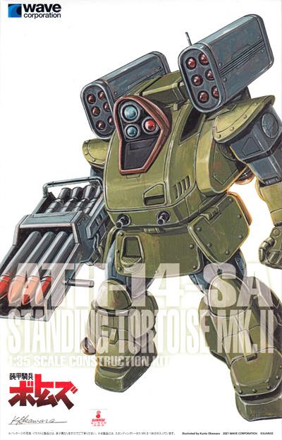 ATH-14-SA スタンディングトータス MK.2 ST版プラモデル(ウェーブ装甲騎兵ボトムズNo.ST-009)商品画像