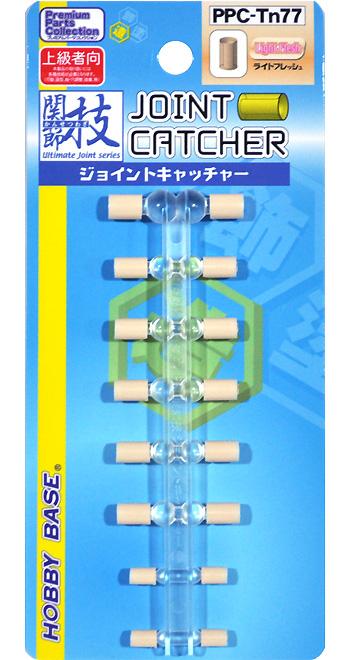 ジョイントキャッチャー ライトフレッシュジョイント(ホビーベース関節技No.PPC-Tn077)商品画像