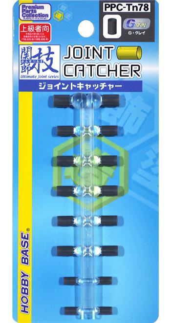 ジョイントキャッチャー G・グレイジョイント(ホビーベース関節技No.PPC-Tn078)商品画像