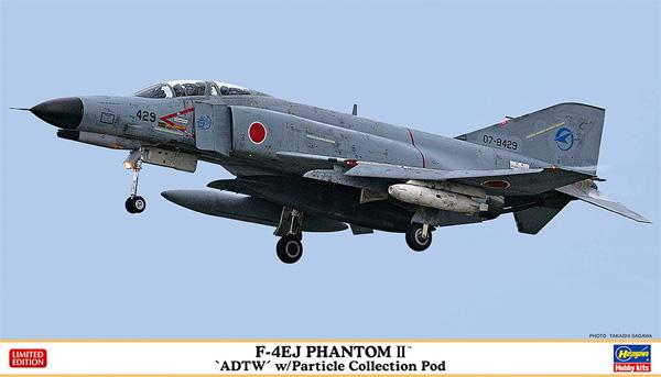 F-4EJ ファントム 2 飛行開発実験団 w/集塵ポッドプラモデル(ハセガワ1/72 飛行機 限定生産No.02369)商品画像