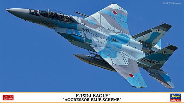 F-15DJ イーグル アグレッサー ブルースキームプラモデル(ハセガワ1/72 飛行機 限定生産No.02367)商品画像