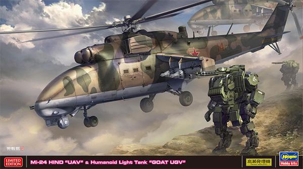 Mi-24 ハインド UAV & 人型軽戦車 ゴート UGVプラモデル(ハセガワ1/72 飛行機 限定生産No.02368)商品画像