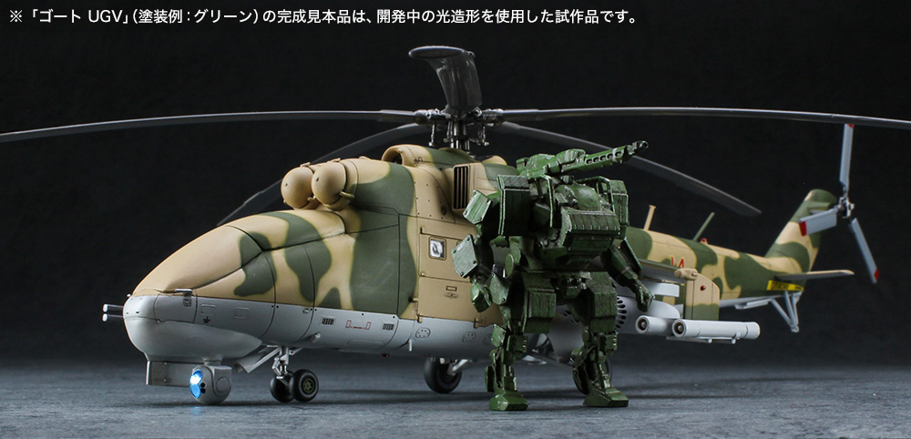 Mi-24 ハインド UAV & 人型軽戦車 ゴート UGVプラモデル(ハセガワ1/72 飛行機 限定生産No.02368)商品画像_3