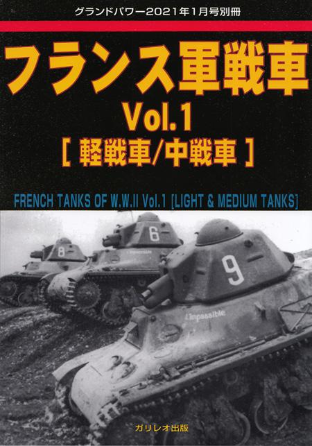 フランス軍戦車 Vol.1 軽戦車/中戦車別冊(ガリレオ出版グランドパワー別冊No.L-2021/02/17)商品画像