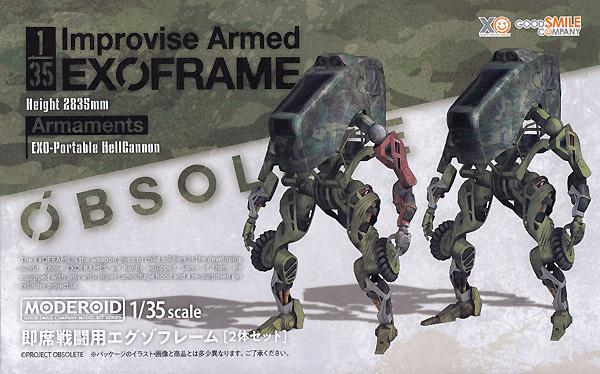 即席戦闘用エグゾフレーム (2体セット)プラモデル(グッドスマイルカンパニーMODEROID (モデロイド)No.13923)商品画像