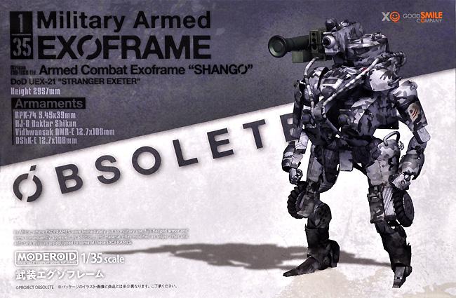 武装エグゾフレームプラモデル(グッドスマイルカンパニーMODEROID (モデロイド)No.13924)商品画像