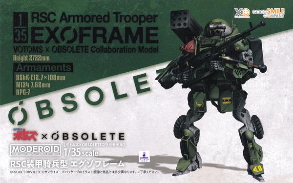 RSC装甲騎兵型 エグゾフレームプラモデル(グッドスマイルカンパニーMODEROID (モデロイド)No.139213)商品画像