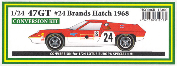 ロータス 47GT #24 ブランズハッチ 1968トランスキット(HSCコンバージョンキットNo.HSC006R)商品画像