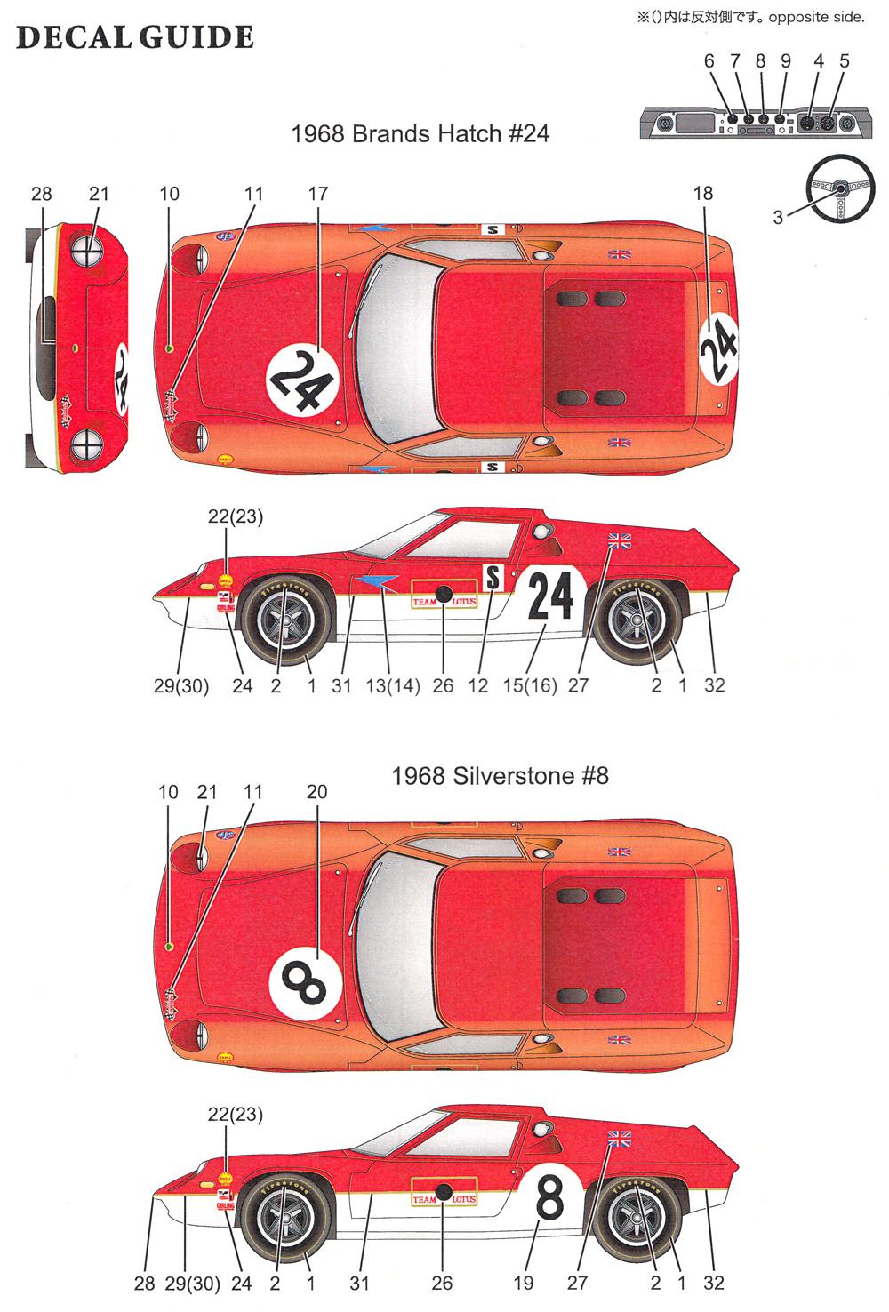 ロータス 47GT #24 ブランズハッチ 1968トランスキット(HSCコンバージョンキットNo.HSC006R)商品画像_2