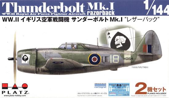 WW.2 イギリス空軍戦闘機 サンダーボルト Mk.1 レザーバックプラモデル(プラッツ1/144 プラスチックモデルキットNo.PDR-024)商品画像